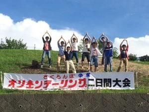 2014_Sakuranbo